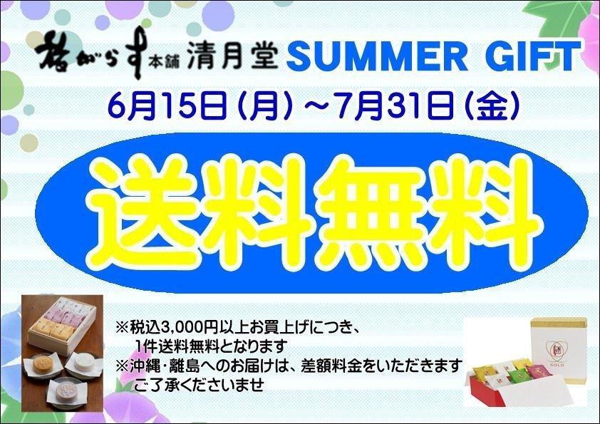 SUMMER GIFT 送料無料キャンペーンのお知らせ