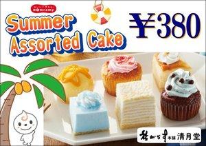 3連休限定「夏のアソートケーキ」販売中~♪