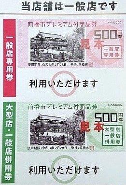 【前橋市プレミアム付商品券】使えます!