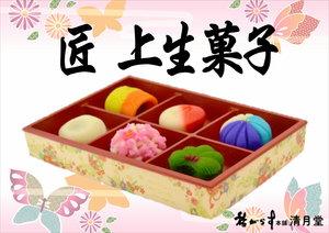 新春祝い菓子
